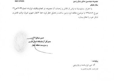 شرکت آزمایشگاه فنی و مکانیک خاک استان فارس