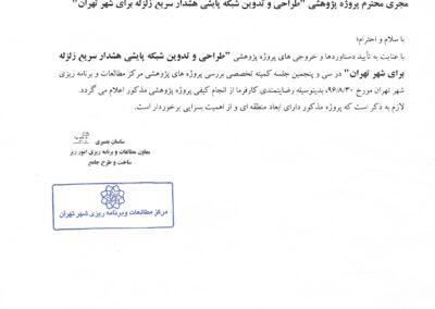 مرکز مطالعات و برنامه ریزی شهر تهران 3