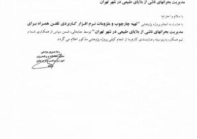 مرکز مطالعات و برنامه ریزی شهر تهران