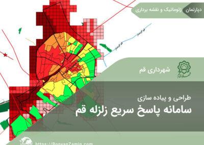 طراحی و پیاده سازی سامانه پاسخ سریع زلزله قم در بستر WebGIS