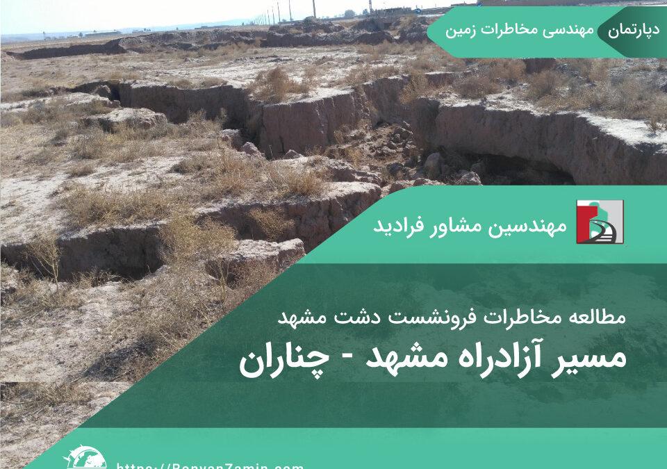 مخاطرات فرونشست دشت مشهد مسیر آزادراه مشهد-چناران