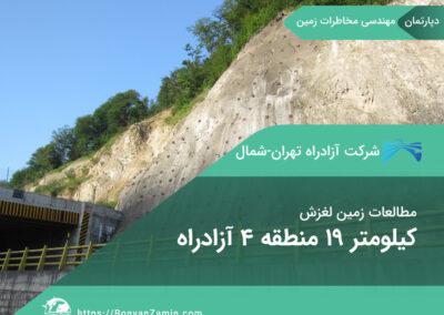 مطالعات لغزش در کیلومتر 19 منطقه 4 آزادراه تهران-شمال