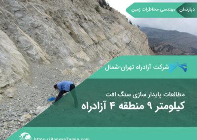 پایدارسازی سنگ اُفت کیلومتر 9 منطقه 4 آزادراه تهران-شمال