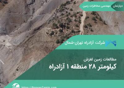 مطالعات زمینلغزش کیلومتر 28 منطقه 1 آزادراه تهران-شمال