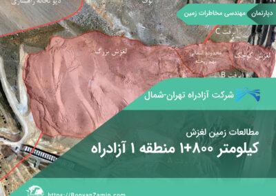 مطالعات لغزش کیلومتر 800+1 منطقه 1 آزادراه تهران-شمال
