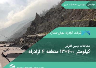 مطالعات زمینلغزش کیلومتر 400+13 منطقه 4 آزاد راه تهران-شمال