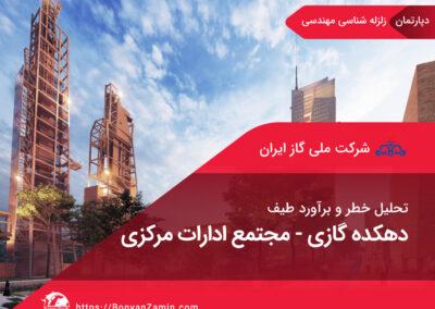 تحلیل خطر و برآورد طیف مجتمع ادارات مرکزی شرکت ملی گاز ایران