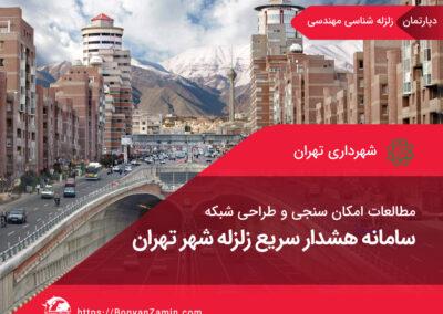 مطالعات امکانسنجی و طراحی شبکه هشدار سریع زلزله شهر تهران