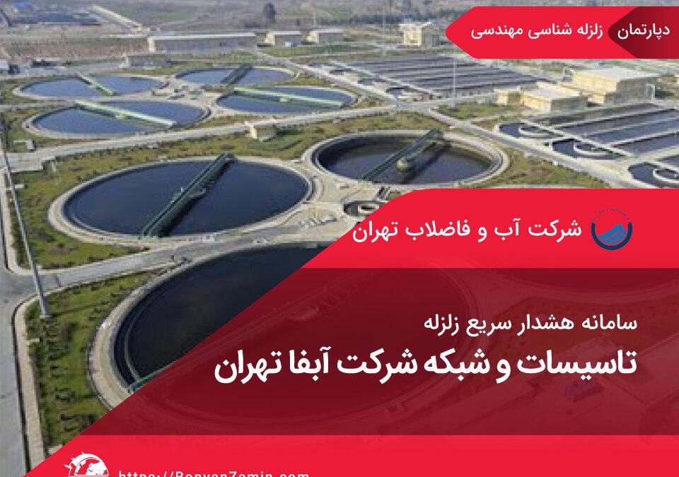 سامانه هشدار سریع زلزله شبکه و تاسیسات شرکت آب و فاضلاب تهران
