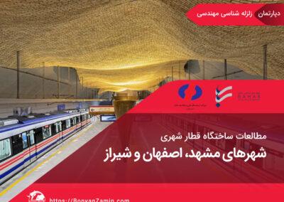 مطالعات ساختگاه قطار شهری شهرهای مشهد، اصفهان وشیراز