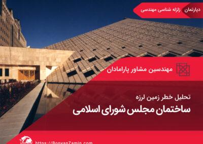 تحلیل خطر زمینلرزه ساختمان مجلس شورای اسلامی