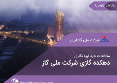 مطالعات خردلرزهنگاری مجتمع ادارات مرکزی شرکت ملی گاز ایران