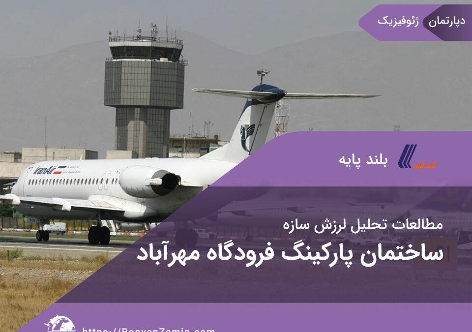 تحلیل لرزش سازه ساختمان پارگینگ جدید فرودگاه مهرآباد