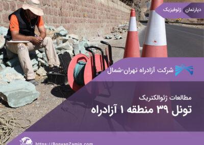 مطالعات ژئوالکتریک تونل 39 منطقه 1 آزادراه تهران- شمال