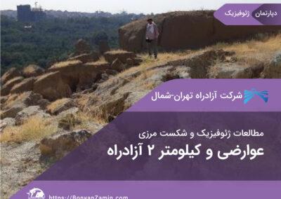 مطالعات ژئوالکتریک و شکست مرزی عوارضی و کیلومتر 2 آزادراه تهران- شمال