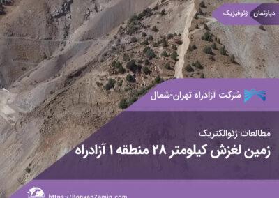 مطالعات ژئوالکتریک کیلومتر 28 منطقه 1 آزادراه تهران شمال