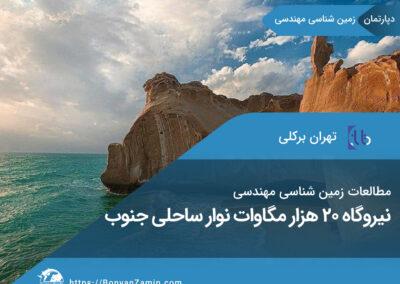 مطالعات زمین شناسی مهندسی نیروگاه 20 هزار مگاواتی نوار ساحلی جنوب ایران