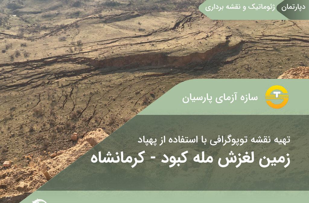 تهیه نقشه توپوگرافی با مقیاس 1:500 از زمینلغزش ملهکبود-استان کرمانشاه به کمک نقشهبرداری هوایی (فتوگرامتری) به وسیلهی پهپاد