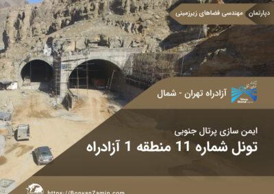 ایمن سازی پرتال جنوبی تونل شماره 11 منطقه 1 آزادراه تهران-شمال