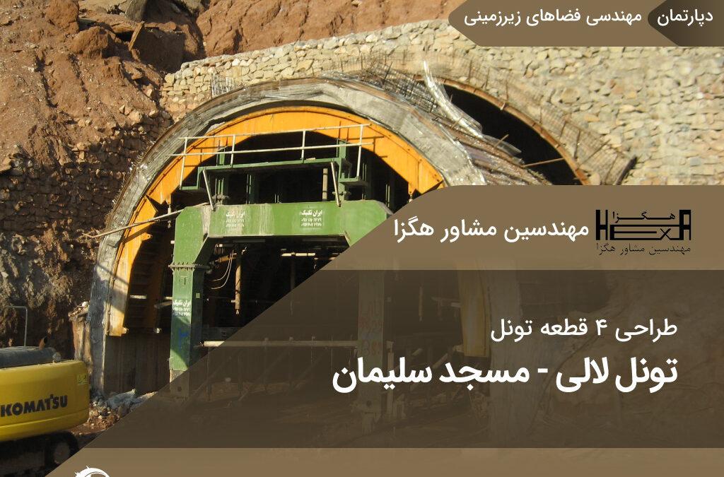 طراحی چهار قطعه تونل لالی-مسجد سلیمان